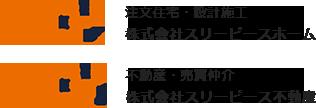注文住宅・設計施工 株式会社スリーピースホーム 不動産・売買仲介 株式会社スリーピース不動産